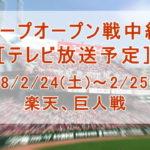 【カープオープン戦中継】2018/2/24(土)~2/25(日)[テレビ放送予定]のご案内