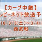 【カープ中継】2018/2/27(火)~3/5(月)[テレビ・ネット放送予定]のご案内