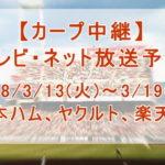 【カープ中継】2018/3/13(火)~3/19(月)[テレビ・ネット放送予定]のご案内