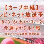 【カープ中継】2018/3/6(火)~3/12(月)[テレビ・ネット放送予定]のご案内