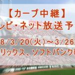 【カープ中継】2018/3/20(火)~3/26(月)[テレビ・ネット放送予定]のご案内