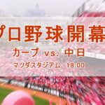 【プロ野球開幕】カープ3連覇&日本一への挑戦がはじまる。(20180330)