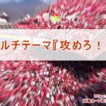 【カープ応援歌動画】マルチテーマ『攻めろ!』(20180313)