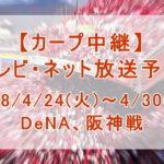 【カープ中継】2018/4/24(火)~4/30(月)[テレビ・ネット放送予定]のご案内