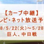 【カープ中継】2018/5/22(火)~5/28(月)[テレビ・ネット放送予定]のご案内