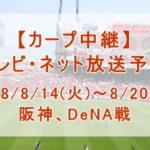 【カープ中継】2018/8/14(火)~8/20(月)[テレビ・ネット放送予定]のご案内