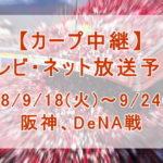 【カープ中継】2018/9/18(火)~9/24(月)[テレビ・ネット放送予定]のご案内