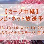 【更新2018/10/17】セCSファイナルステージ 巨人戦 [テレビ・ネット放送予定]のご案内