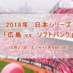 【カープ情報】日本シリーズの対戦相手はソフトバンクに決定!(20181022)