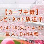 【カープ中継】2019/4/16(火)~4/22(月)[テレビ・ネット放送予定]のご案内
