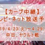 【カープ中継】2019/4/23(火)~4/29(月)[テレビ・ネット放送予定]のご案内
