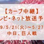 【カープ中継】2019/5/21(火)~5/27(月)[テレビ・ネット放送予定]のご案内