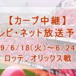 【カープ中継】2019/6/18(火)~6/24(月)[テレビ・ネット放送予定]のご案内