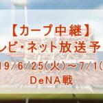 【カープ中継】2019/6/25(火)~7/1(月)[テレビ・ネット放送予定]のご案内