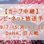 【カープ中継】2019/7/15(月)~7/22(月)[テレビ・ネット放送予定]のご案内
