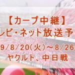 【カープ中継】2019/8/20(火)~8/26(月)[テレビ・ネット放送予定]のご案内