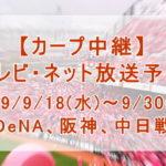 【カープ中継】2019/9/18(水)~9/30(月)[テレビ・ネット放送予定]のご案内