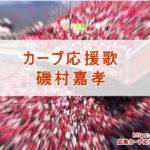【カープ応援歌動画】磯村嘉孝選手のテーマ(20200224)