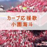 【カープ応援歌動画】小園海斗選手のテーマ(20200224)