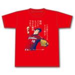 【カープグッズ】「森下暢仁プロ初勝利Tシャツ」発売へ[期間限定]6/30 12時~7/1 10時まで受付(20200629)