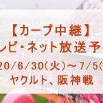 【カープ中継】2020/6/30(火)~7/5(日)[テレビ・ネット放送予定]のご案内