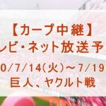 【カープ中継】2020/7/14(火)~7/19(日)[テレビ・ネット放送予定]のご案内