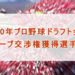 "<span class=""title"">【ドラフト情報】カープ交渉権獲得選手!(20201026)</span>"