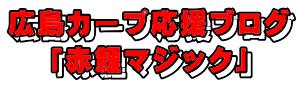 広島カープ応援ブログ「赤鯉マジック」